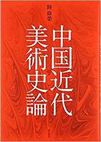 中国近代美術.jpg