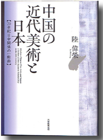 中国近代美術と日本.jpg