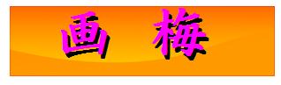 freebu32_11b.png